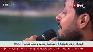 صباح ON - الإنشاد الديني والابتهالات.. روحانيات رمضانية ورسالة للمحبة .. أحمد عمر