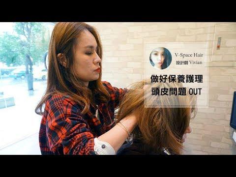 護髮護頭皮,保養讓你簡單擁有美麗健康髮!-竹北V-Space Hair