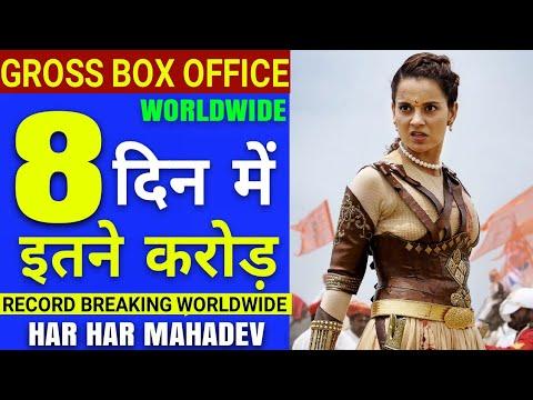 Manikarnika Box Office Collection Day 8 | Manikarnika 8th day box office collection | Kangana Ranaut