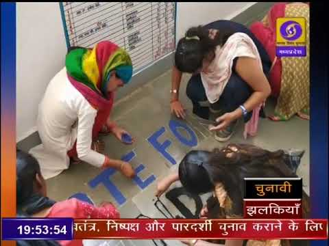 Janadesh Chunavi Jhalkiyan 25 April 2019