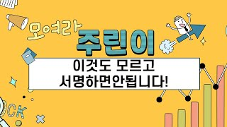 [모여라~ 주린이 #01] 이것도 모르고 서명하면 안됩니다!