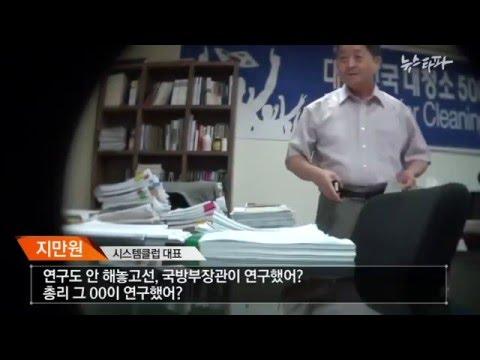 5.18 거짓말 들통난 지만원