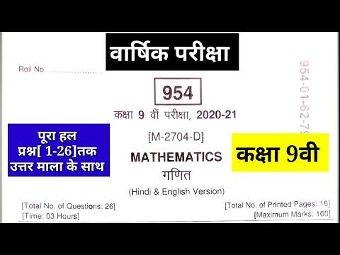 कक्षा 9 गणित वार्षिक परीक्षा संपूर्ण  हल  2021 || 9th Maths Annual Exam फुल Solution गणित पेपर ||