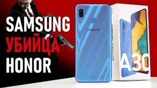 Распаковка Samsung Galaxy A30 за 15 990 рублей. Honor и Huawei напряглись! Самсунг с NFC и шириком!