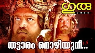 Thattaram Mozhiyumee.. | Superhit Malayalam Movie | Guru | Movie Song