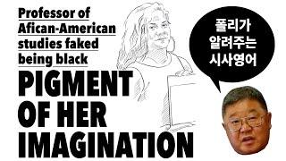 폴리의 시사영어 | 백인 여교수가 대학서 흑인 행세한 …