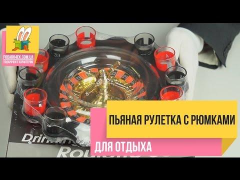 Пьяная рулетка с рюмками на 16 рюмок в подарок