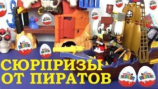 Видео для Детей! СЮРПРИЗЫ ОТ ПИРАТОВ! Киндер Сюрприз Игрушки Kinder Surprise Распаковка Сюрпризов