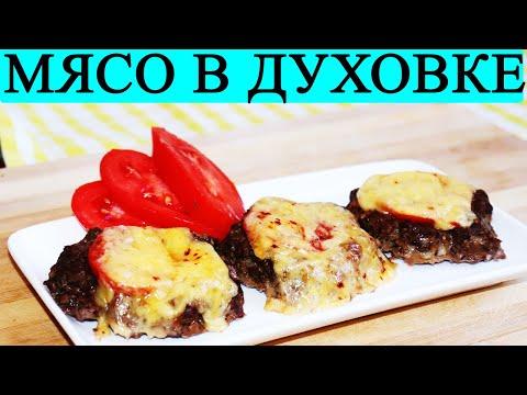 Мясо с помидорами и сыром в духовке. ОЧЕНЬ ВКУСНО!!! Пошаговый рецепт