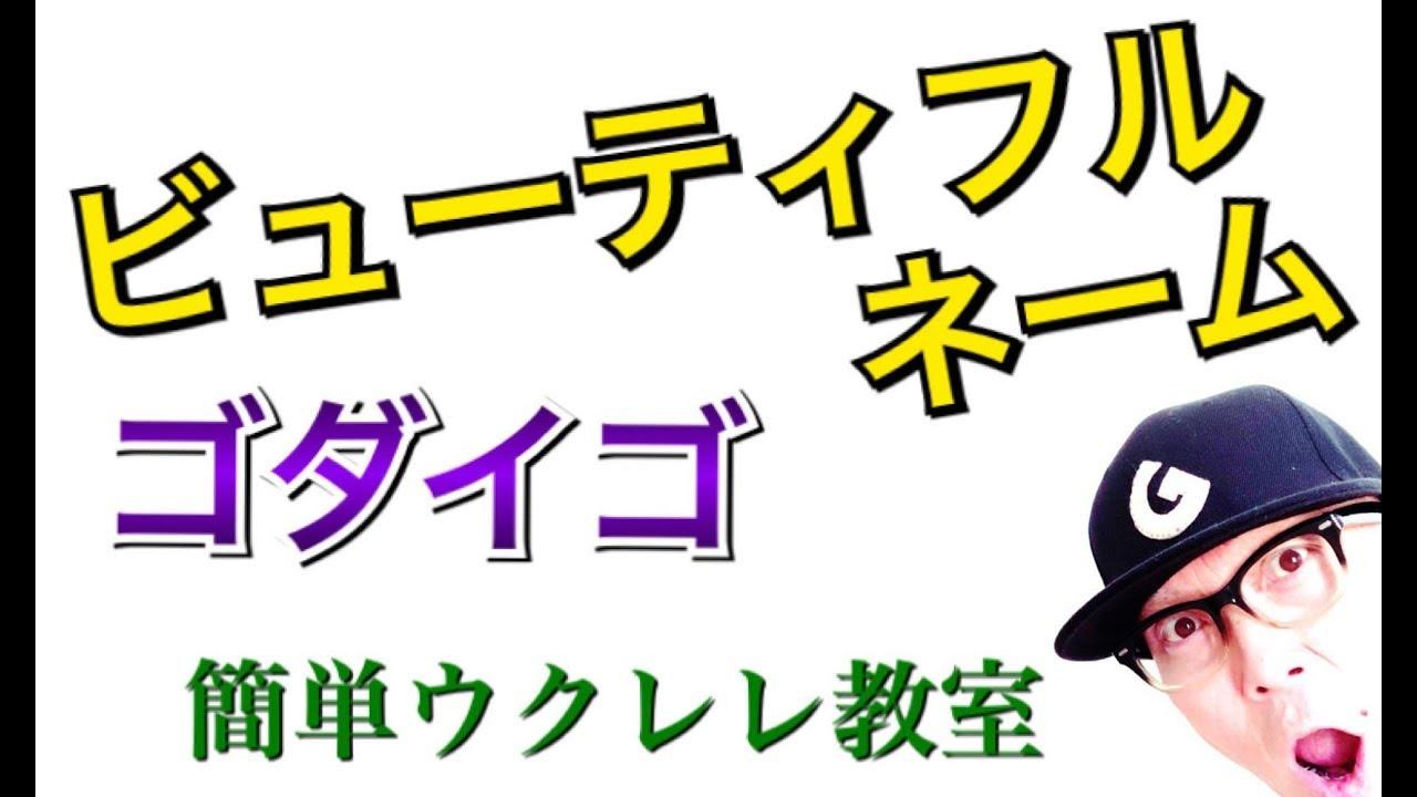 ビューティフル・ネーム / ゴダイゴ【ウクレレ 超かんたん版 コード&レッスン付】GAZZLELE