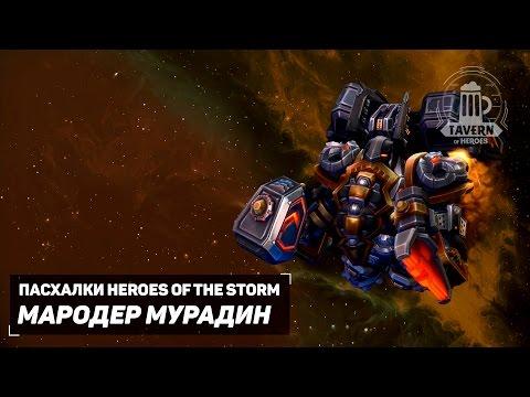 видео: Пасхалки heroes of the storm - Мародер Мурадин (Русская озвучка).
