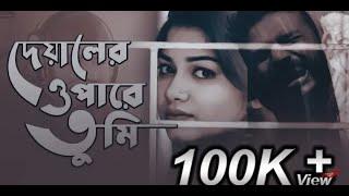 Tui Firbi Bole | Farhan & Evana |Sondha Namaye Rakhi | New Best song 2k19