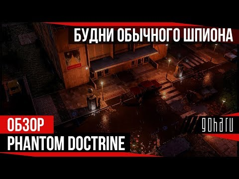 Phantom Doctrine - Будни обычного шпиона