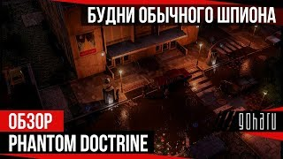 Phantom Doctrine - Будни обычного шпиона