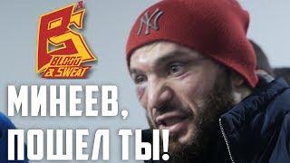 """Магомед Исмаилов: """"Минеев, пошел ты! Я откушу тебе нос на улице!"""""""