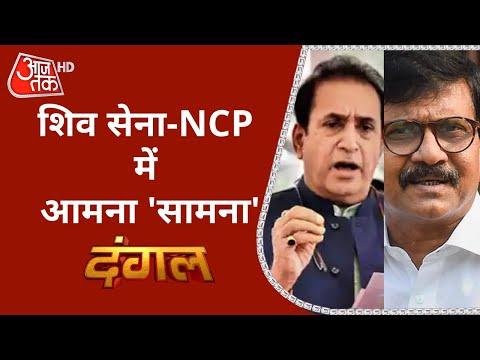 Saamana में लेख से Shiv Sena-NCP में ठनी, क्या महाविकास अघाड़ी में गड़बड़ी ?   Dangal