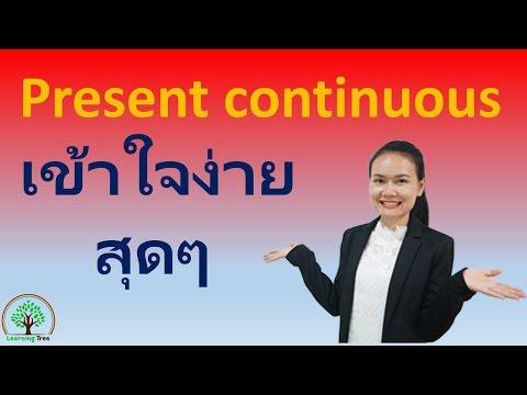 หลักการใช้ Present continuous Tense ฉบับเข้าใจง่าย