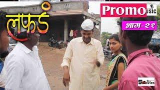 'लफडं' वेब सिरीज प्रोमो  #भाग -२१ Lafad Episode#21 promo Shivraj Movies Productions