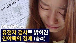 유전자 검사로 밝혀진 친아빠의 정체! [진짜사랑 리턴즈2 9-3]