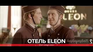 ТРЕЙЛЕР ОТЕЛЬ ЭЛЕОН 3 СЕЗОН. ДАТА ВЫХОДА...