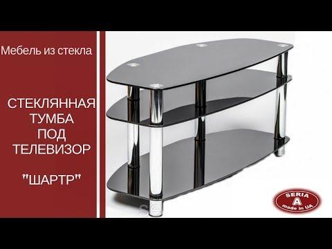 """Стеклянная тумба под телевизор """"Шартр"""" /Мебель из стекла"""