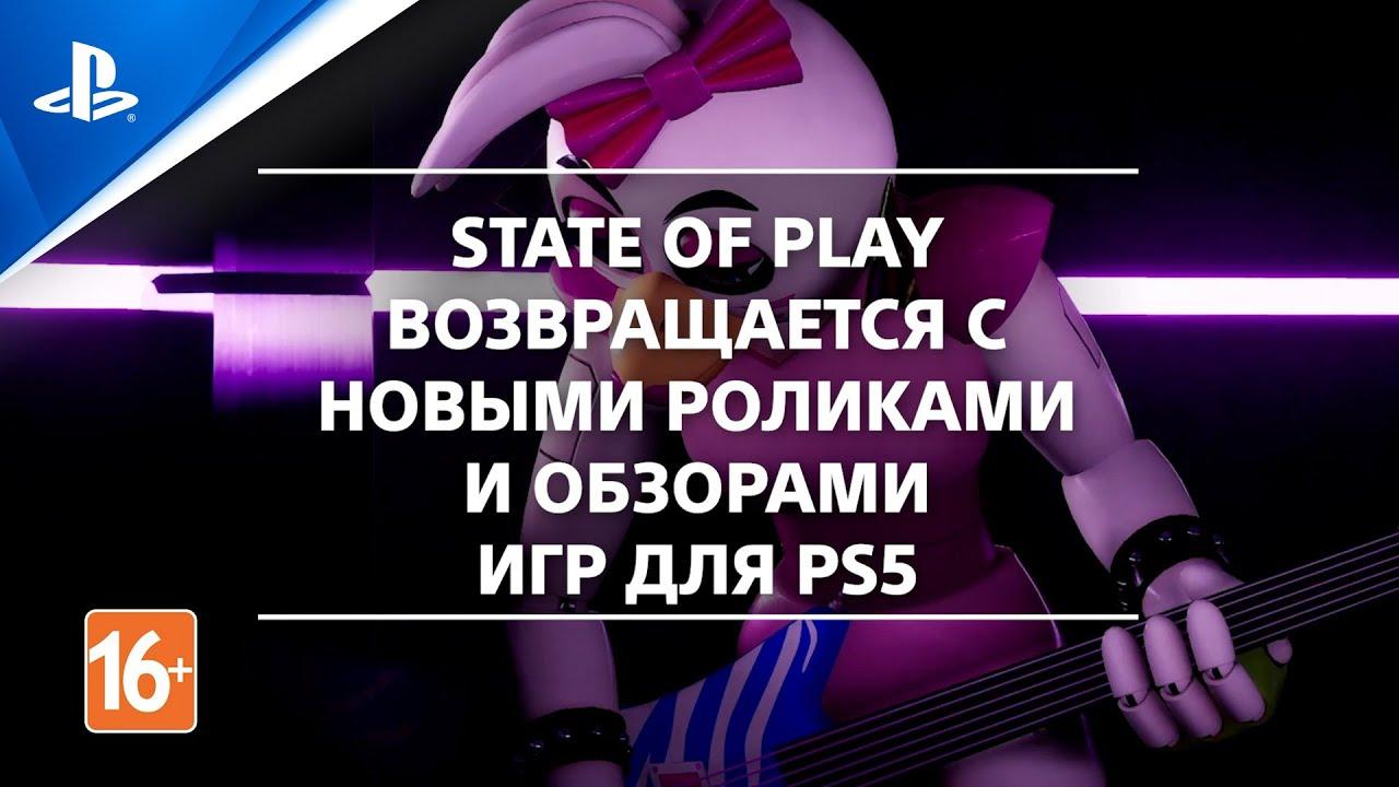 Ролик со State of Play 26 февраля 2021