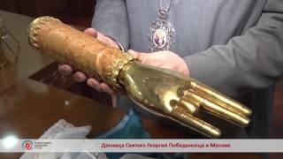 Армянская церковь впервые привезла в Москву десницу Святого Георгия Победоносца(Ко дню памяти Святого Георгия Победоносца, 24 сентября, из Первопрестольного Святого Эчмиадзина в Москву..., 2016-09-22T08:22:58.000Z)