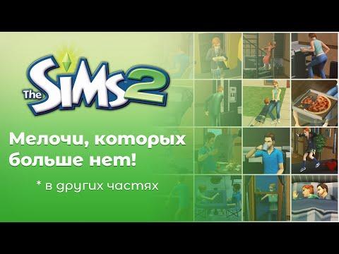 The Sims 2 | Мелочи, которых больше нет в Sims 3 и Sims 4!
