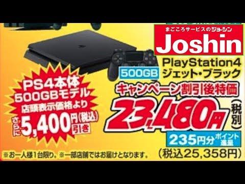 [Joshin] PS4が5,400円引き+ソフト2本で23,480円+ポイント+PayPayで2割還元! [PayPay]