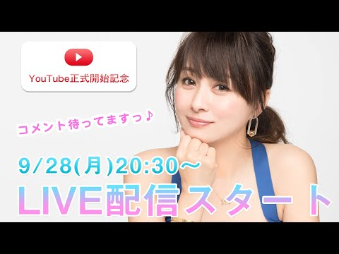 YouTube正式スタート!渡辺美奈代のバースデー生放送!