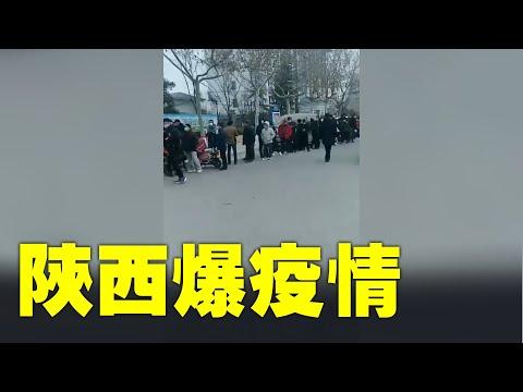 一线采访:河北疫情攻入山西陕西 民抢粮(图/视频)
