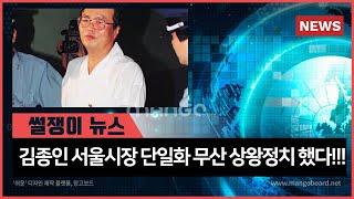 [썰쟁이 진짜뉴스] 김종인 서울시장 단일화 무산 상왕정…
