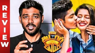Oru Adaar Love Movie Review by Maathevan | Priya Prakash Varrier
