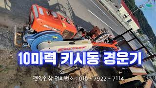 [신바람 중고농기계밴드 깻잎인삼 회원님 매물]  경운기…