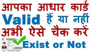 How to Check Your Aadhaar Number is Valid or Not (आपका आधार कार्ड सही' हैं या नहीं ऐसे चेक करें )
