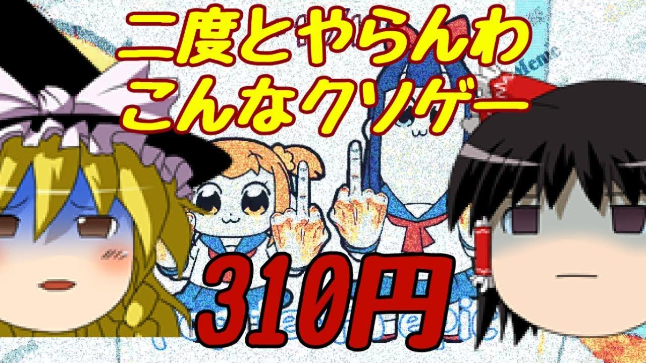 【ゆっくり実況】#48スチームクソゲー発掘隊【Guess Da Meme】 #1