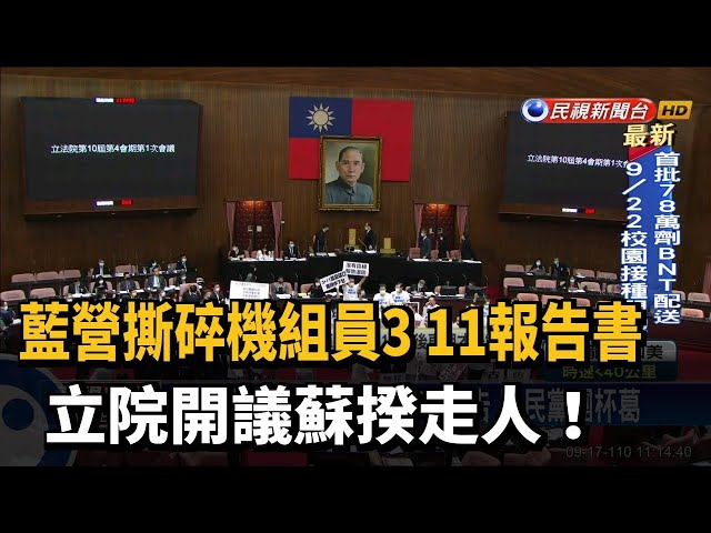 國民黨撕毀3+11報告書 要求蘇揆道歉再上台-民視台語新聞