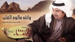 راشد الماجد - والله مالوم القلب (حصرياً) مسلسل الدمعة الحمراء | 2016