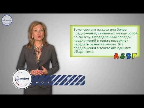 Как определить основную мысль текста в русском языке 5 класс