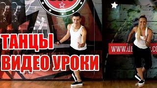 ТАНЦЫ - ВИДЕО УРОКИ ОНЛАЙН - WATCH OUT FOR THIS - DanceFit #ТАНЦЫ #ЗУМБА