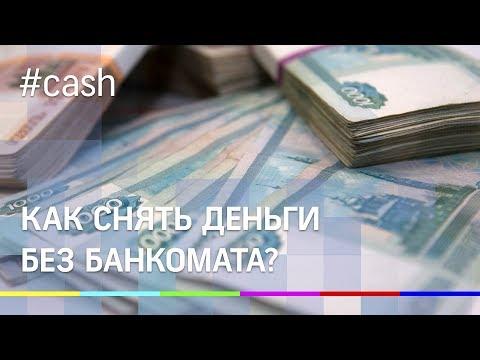Деньги из кассы? Новый проект Visa