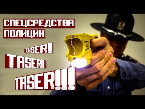 Спецсредства полиции США: Тэйзер! Тэйзер!! Тэйзер!!! [Taser]