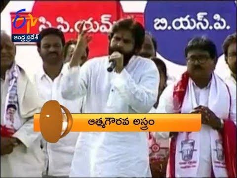 8 PM | ETV 360 | News Headlines | 23rd March 2019 | ETV Andhra Pradesh