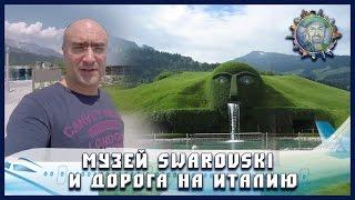 видео Музей сваровски в Австрии