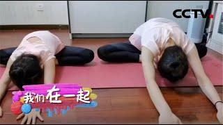 [我们在一起] 快乐运动 强身健体 | CCTV少儿