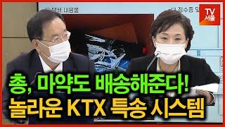 총, 마약도 배송해준다! 놀라운 KTX 특송 시스템