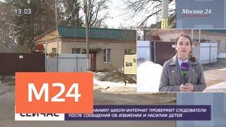 Психологи начали работу с воспитанниками подмосковного интерната в Хотькове - Москва 24
