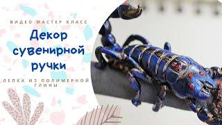 Сувенир своими руками. Лепим скорпиона из полимерной глины. Polymer clay scorpion. DIY souvenir pen.