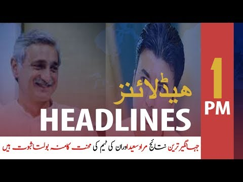 ARY News Headlines | Jahangir Tareen lauds Murad Saeed for doing brilliant job | 1 PM | 8 Dec 2019
