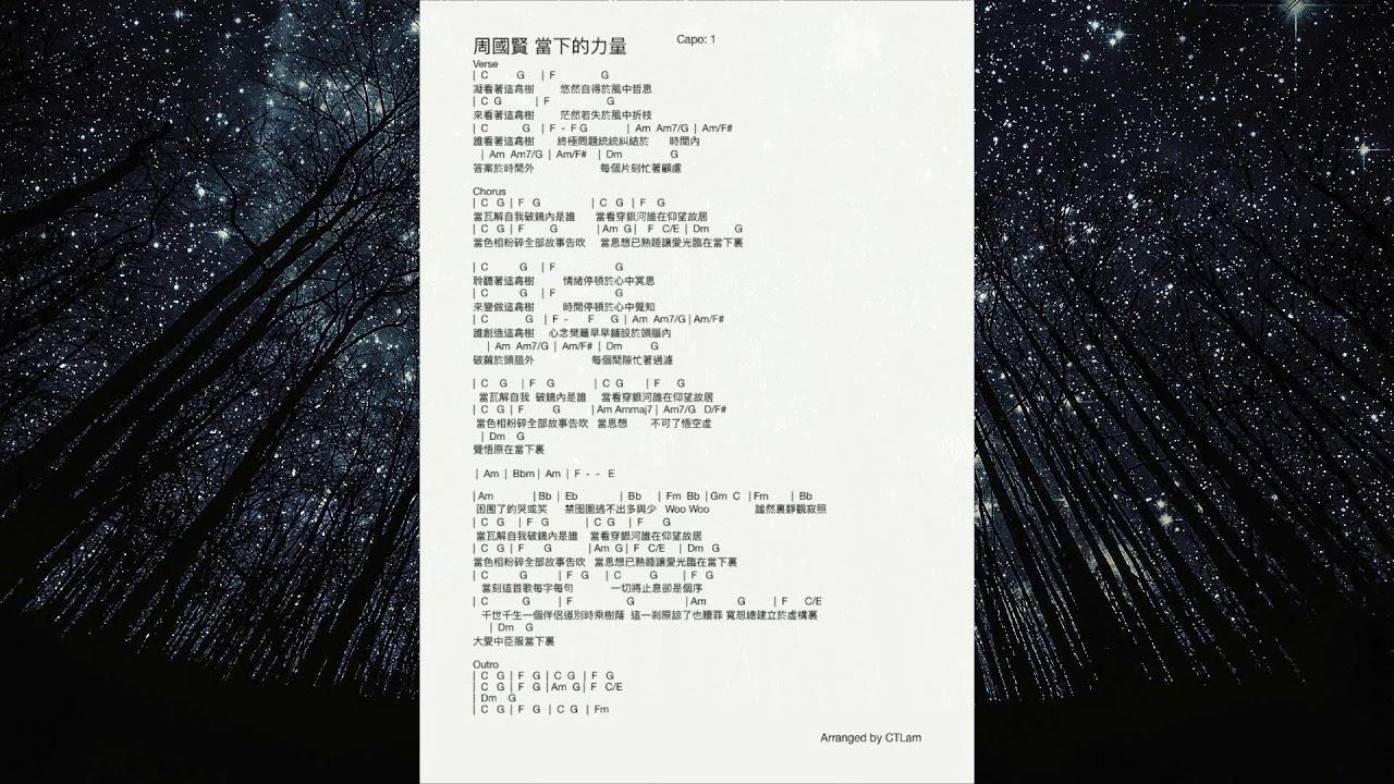 周國賢 當下的力量 Chord - YouTube
